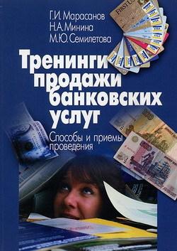 Тренинги продажи банковских услуг. Способы и приемы проведения ( Герман Марасанов  )