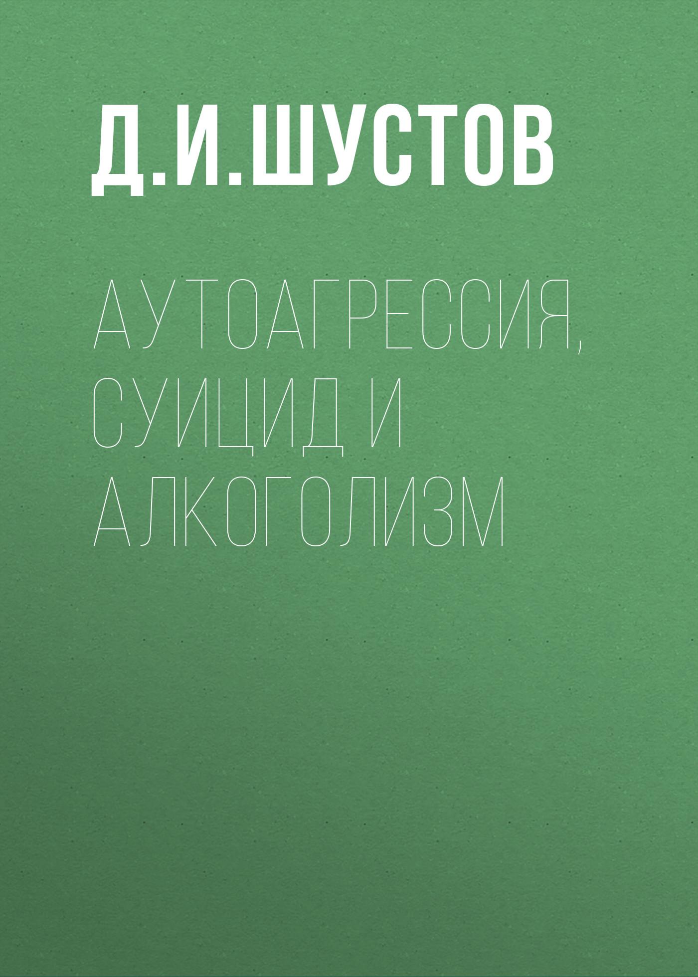 Д. И. Шустов Аутоагрессия, суицид и алкоголизм