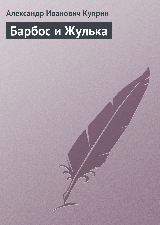 Александр Куприн Барбос и Жулька копилка барбос