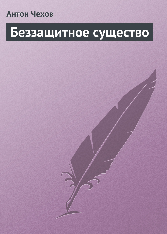Антон Чехов Беззащитное существо антон чехов тапер