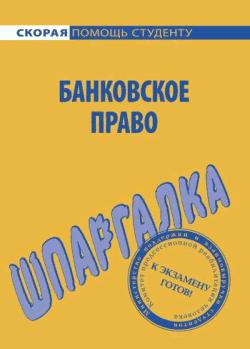 Данила Белоусов «Банковское право. Шпаргалка»