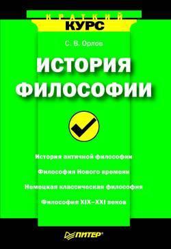 Сергей Орлов «История философии»