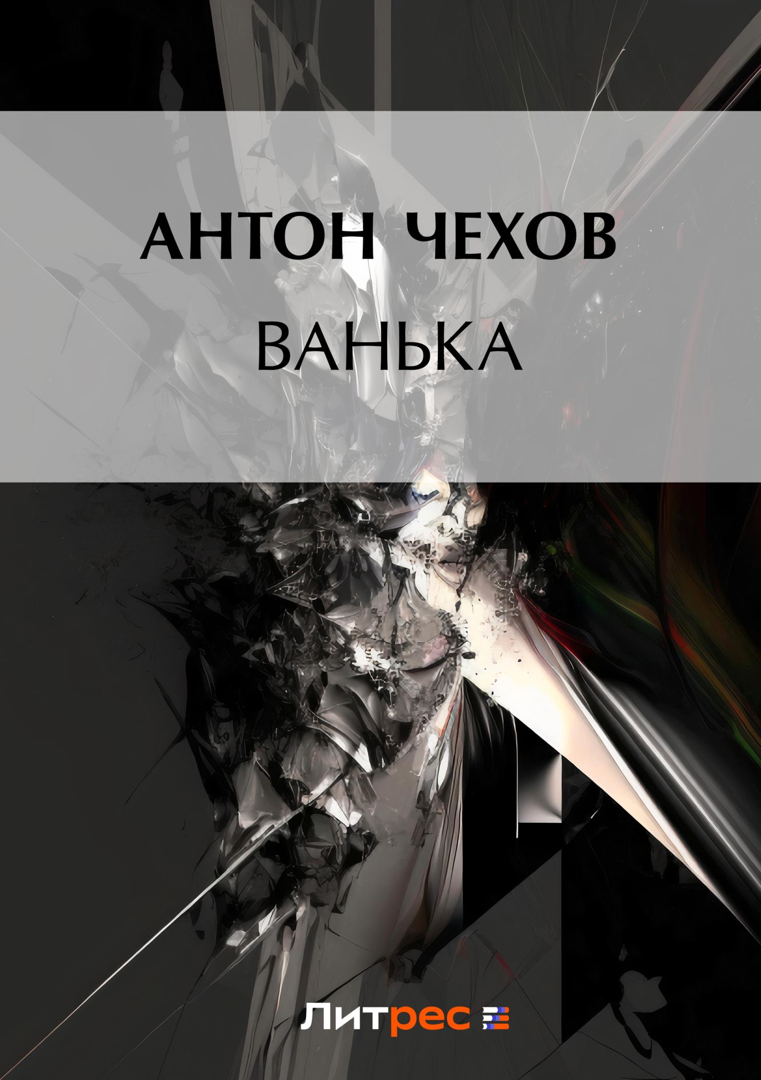 Антон Чехов Ванька