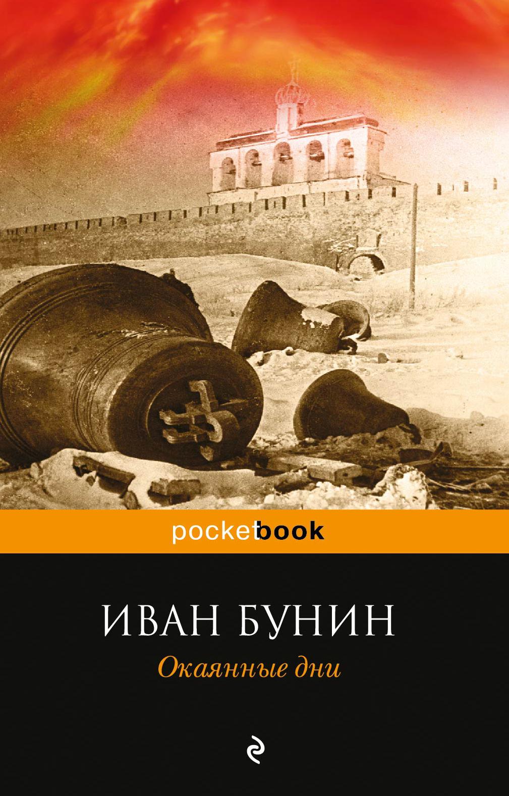 цена на Иван Бунин Окаянные дни