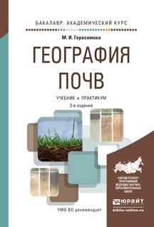 М. И. Герасимова География почв 3-е изд., испр. и доп. Учебник и практикум для академического бакалавриата цена