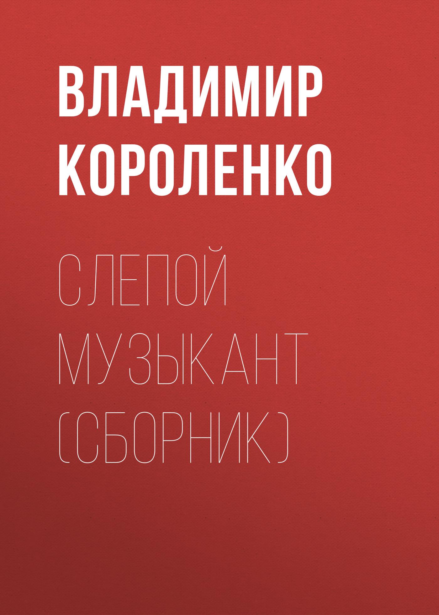 Владимир Короленко Слепой музыкант (сборник) цена