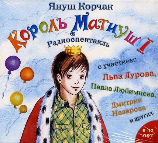 Януш Корчак Король Матиуш Первый (спектакль) корчак я король матиуш первый