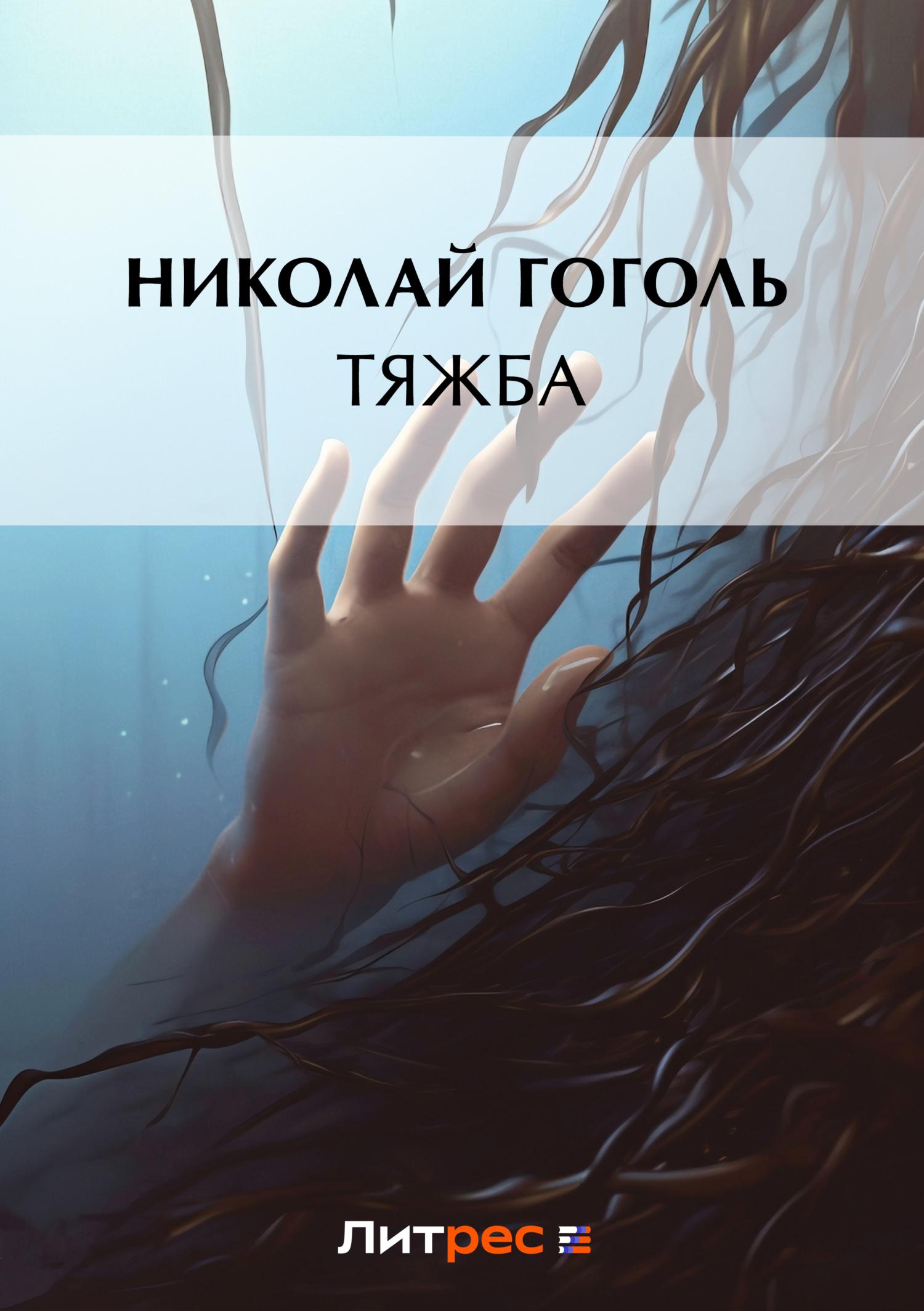 Николай Гоголь Тяжба цена