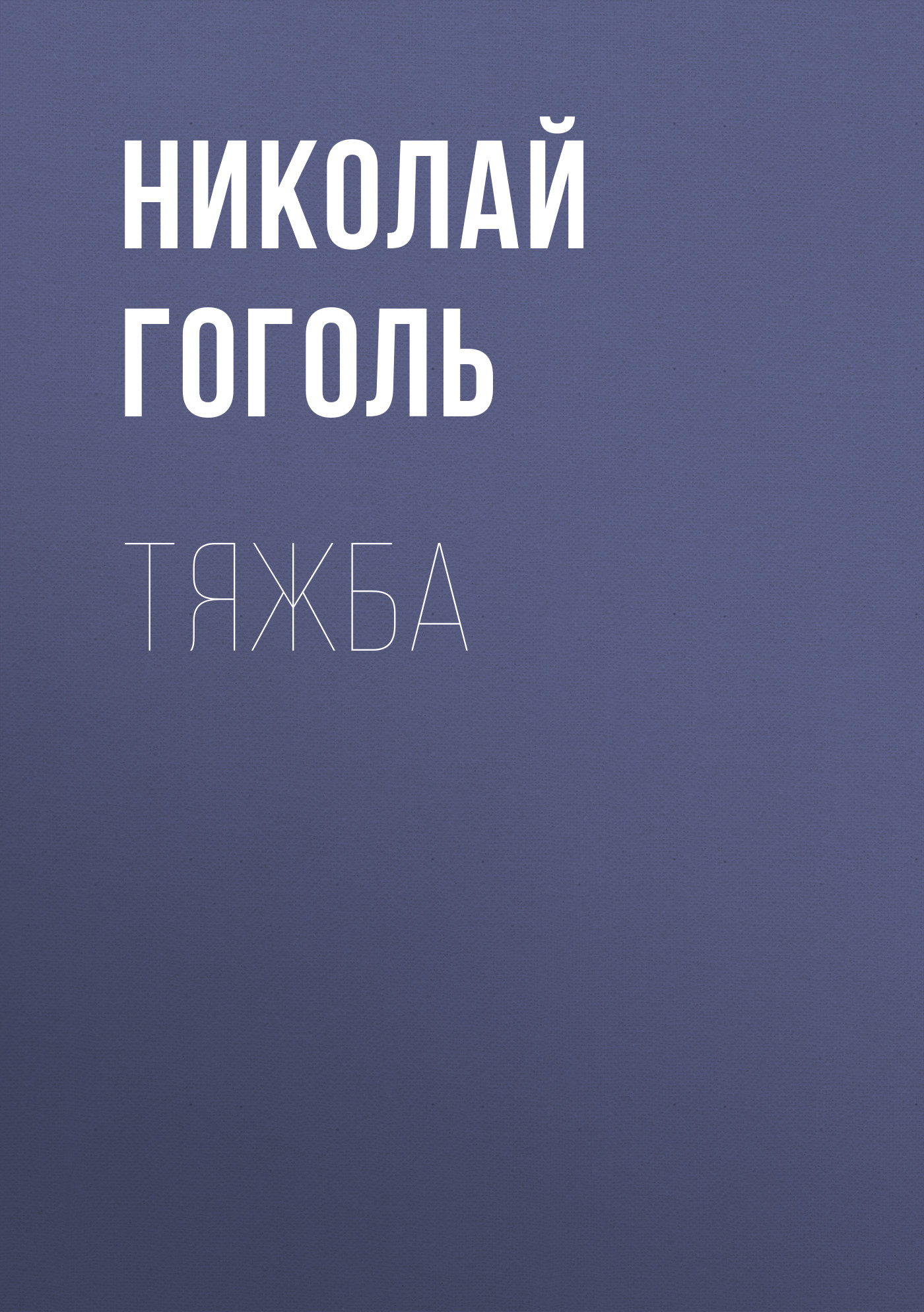 Николай Гоголь Тяжба блокнот printio николай гоголь портрет работы фёдора моллера