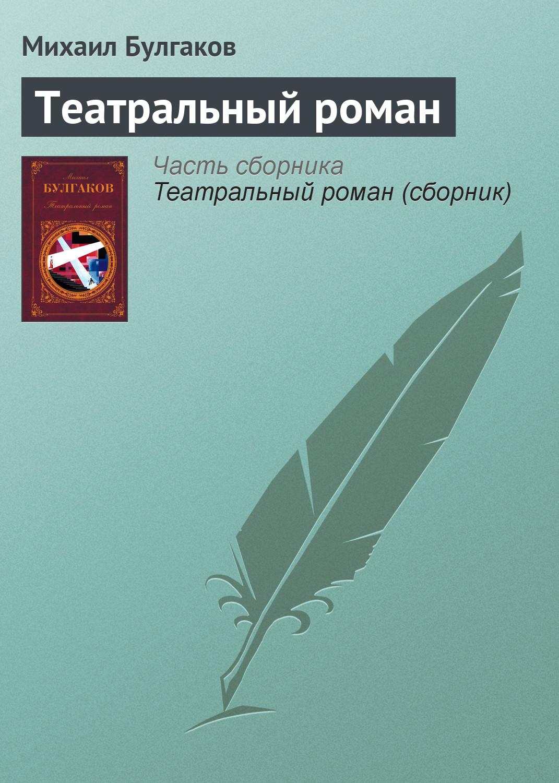 Михаил Булгаков Театральный роман книги эксмо собачье сердце театральный роман