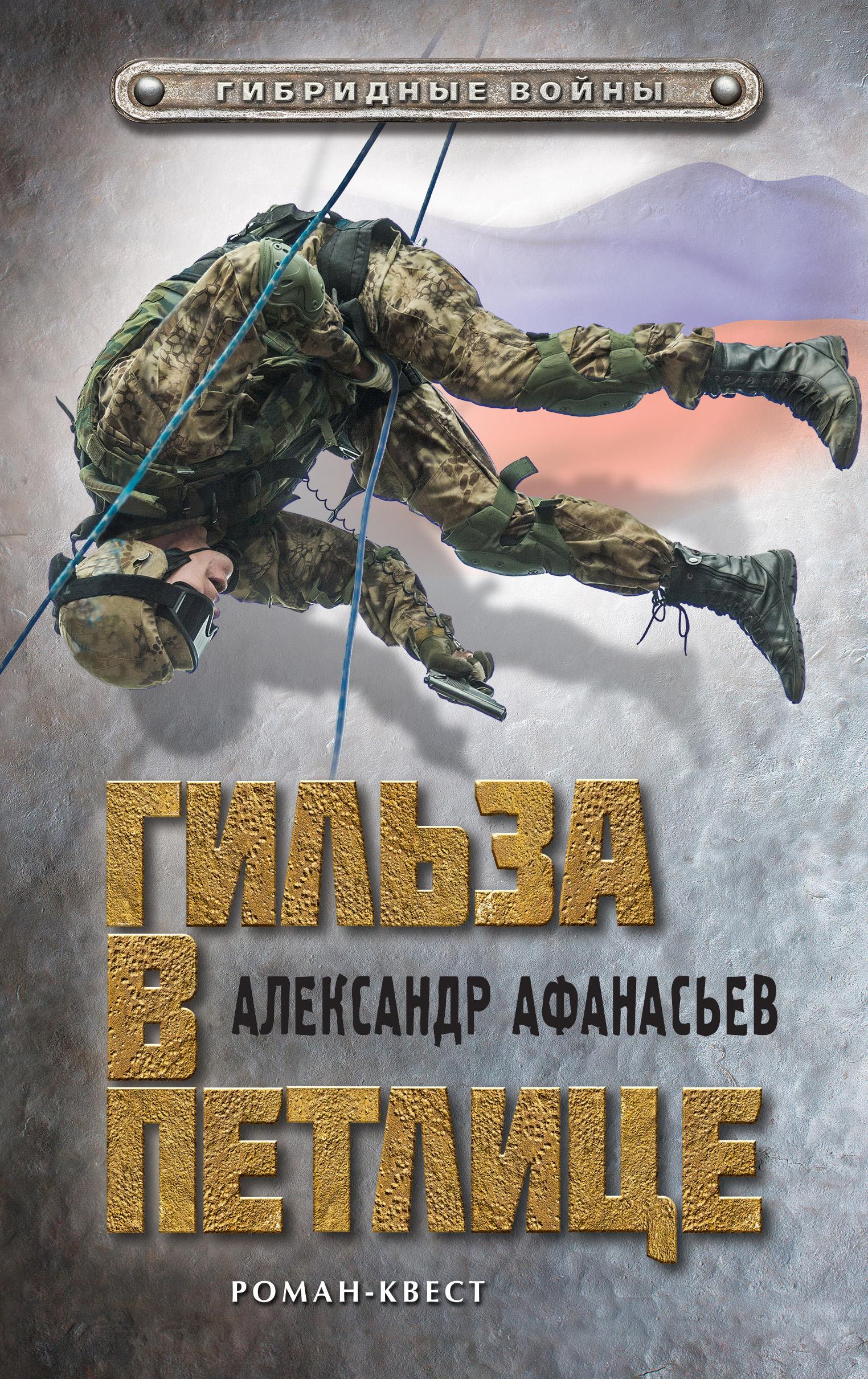 афанасьев а гильза в петлице Александр Афанасьев Гильза в петлице