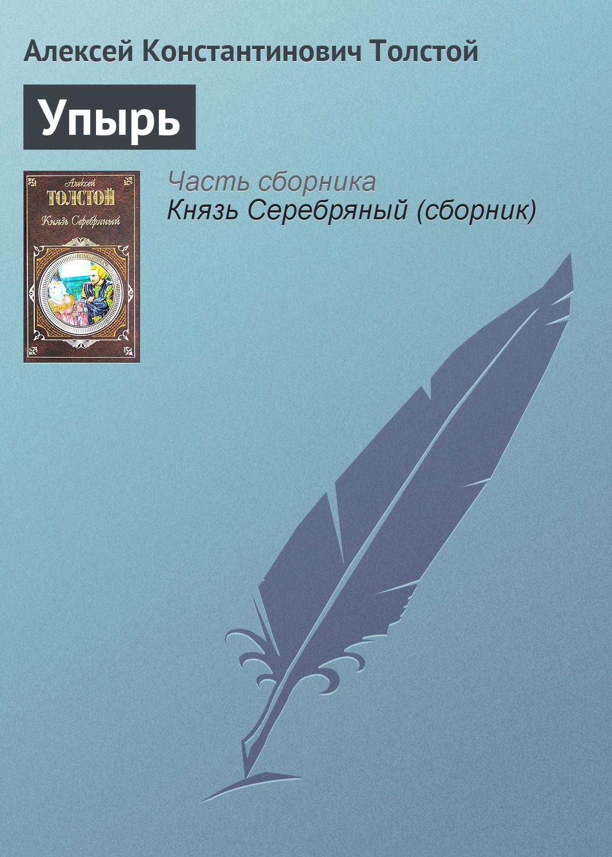 Алексей Константинович Толстой «Упырь»
