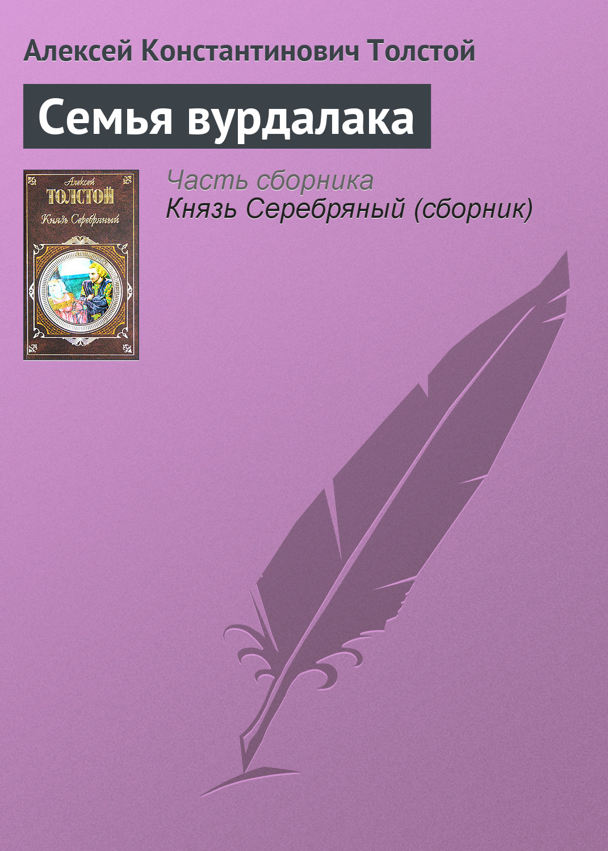 Алексей Константинович Толстой «Семья вурдалака»