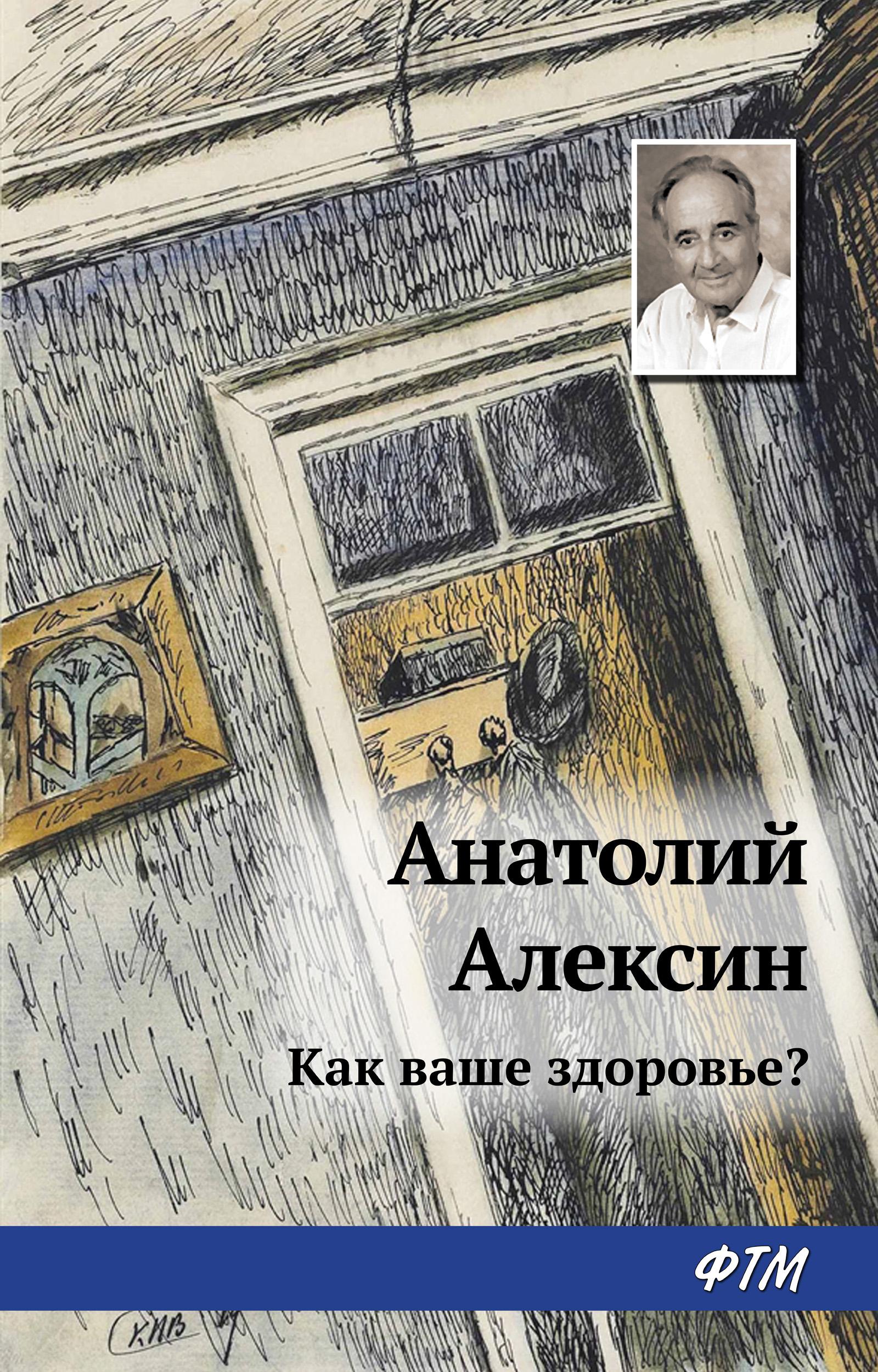 Анатолий Алексин Как ваше здоровье? анатолий алексин поздний ребенок