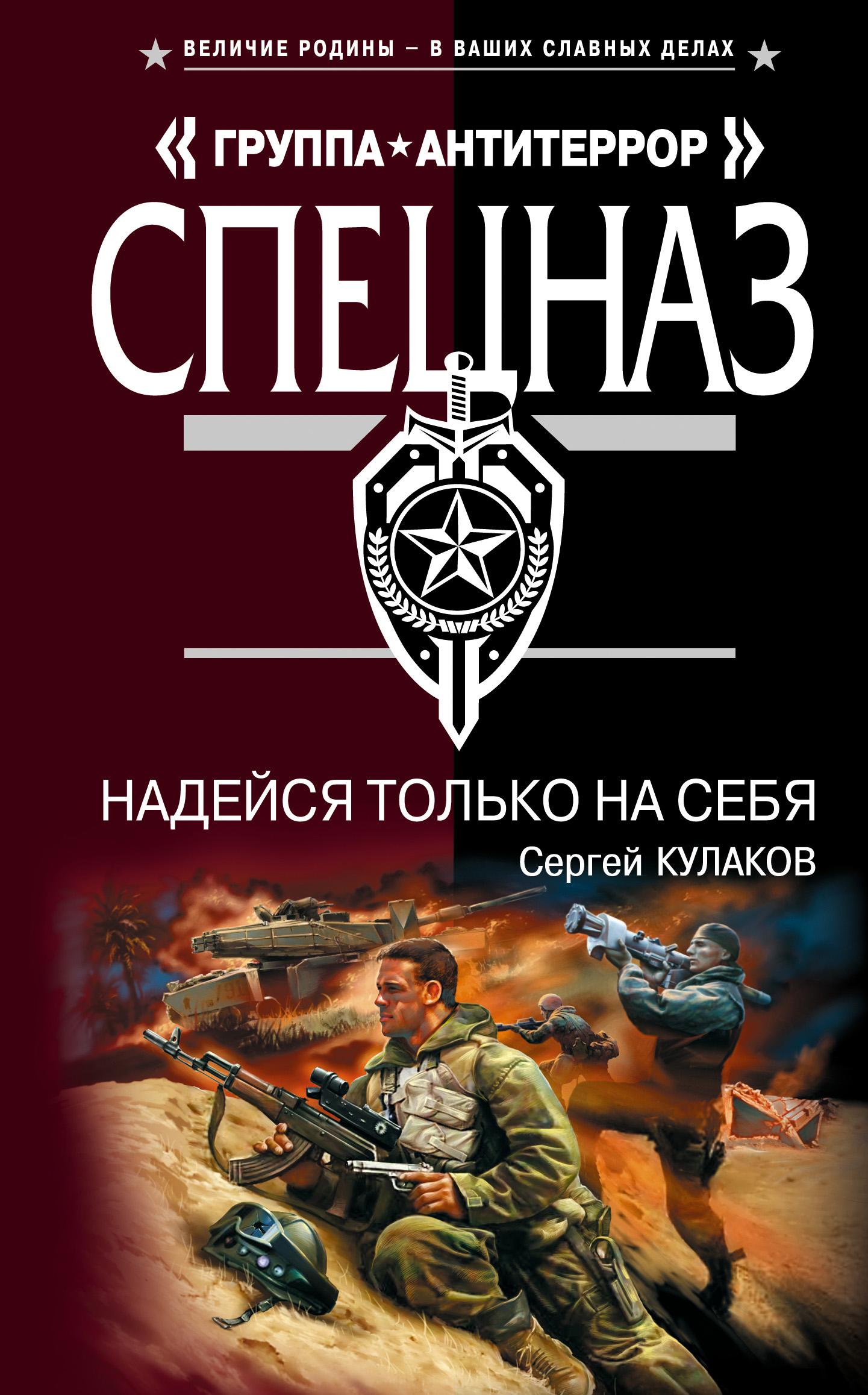 Сергей Кулаков Надейся только на себя кулаков с надейся только на себя