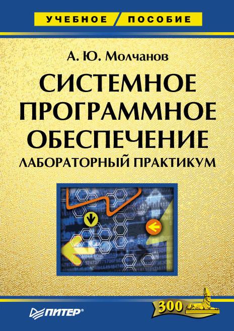 Алексей Молчанов «Системное программное обеспечение. Лабораторный практикум»