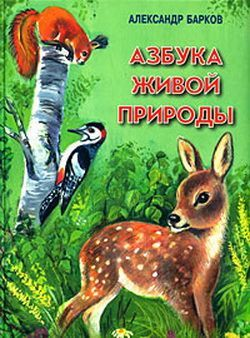 Александр Барков Азбука живой природы живой а спартанец