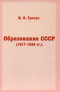 Образование СССР (1917-1924 гг.)