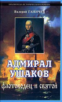 цены на Валерий Николаевич Ганичев Адмирал Ушаков. Флотоводец и святой