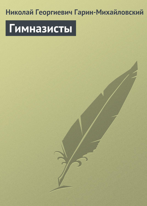 Николай Гарин-Михайловский Гимназисты цена и фото