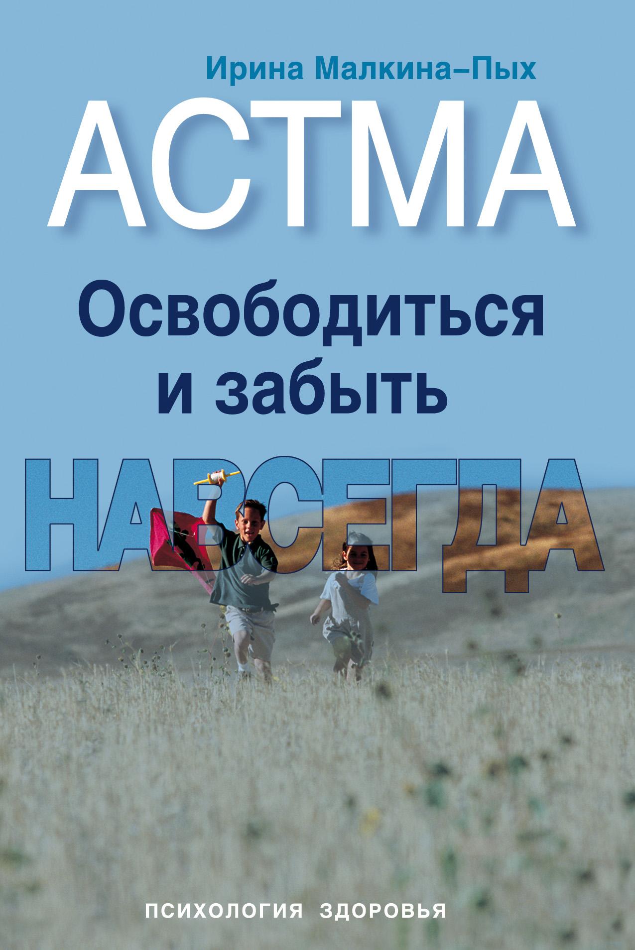 Ирина Малкина-Пых «Астма. Освободиться и забыть. Навсегда»