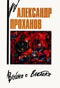 Александр Проханов «Знак Девы»