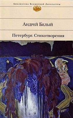 Андрей Белый Стихотворения андрей дементьев стихотворения