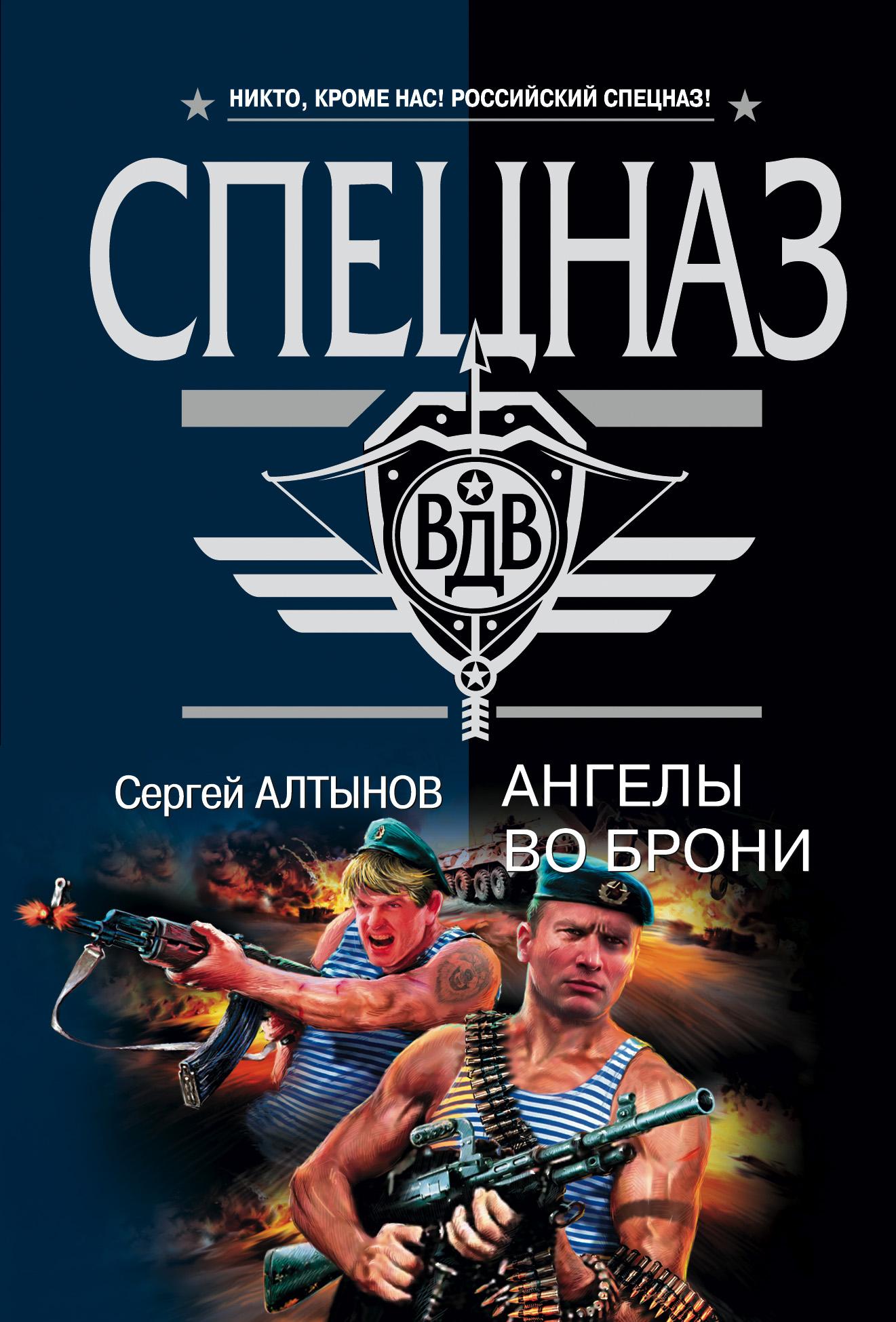 Сергей Алтынов Ангелы во брони сергей алтынов болевой прием