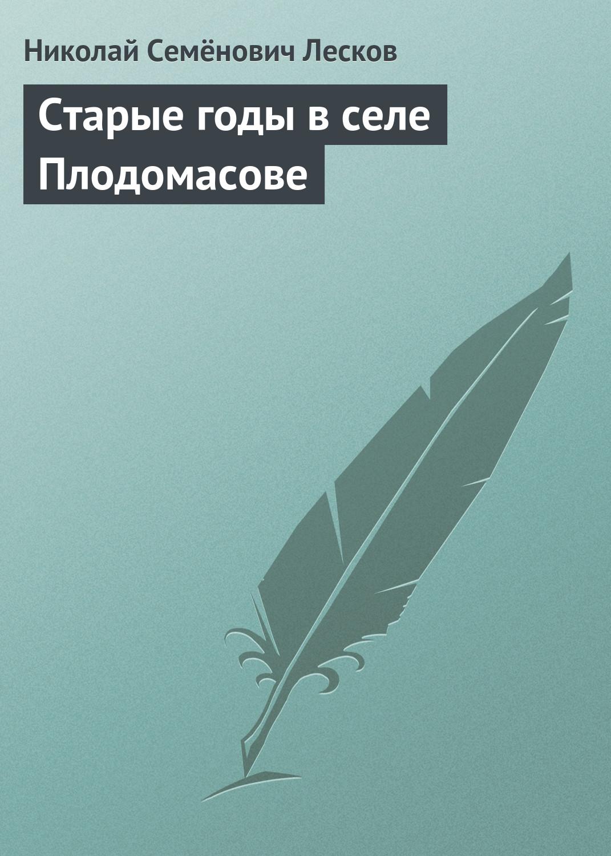 Николай Лесков Старые годы в селе Плодомасове старые годы