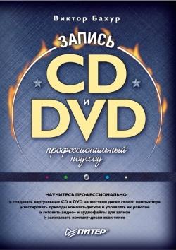 Виктор Бахур «Запись CD и DVD. Профессиональный подход»