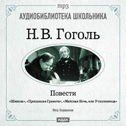 Николай Гоголь Повести: Шинель. Пропавшая грамота. Майская Ночь, или Утопленница цена