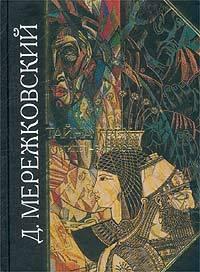 Дмитрий Мережковский «Тайна Трех. Египет и Вавилон»