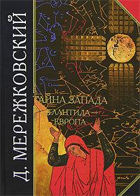 Дмитрий Мережковский «Тайна Запада. Атлантида – Европа»