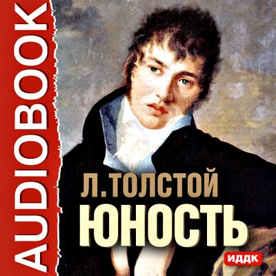 Лев Толстой Юность дни глава танго золотой цвет дней синий глава 80 грамм a4 цвет копировальная бумага 100 пакет
