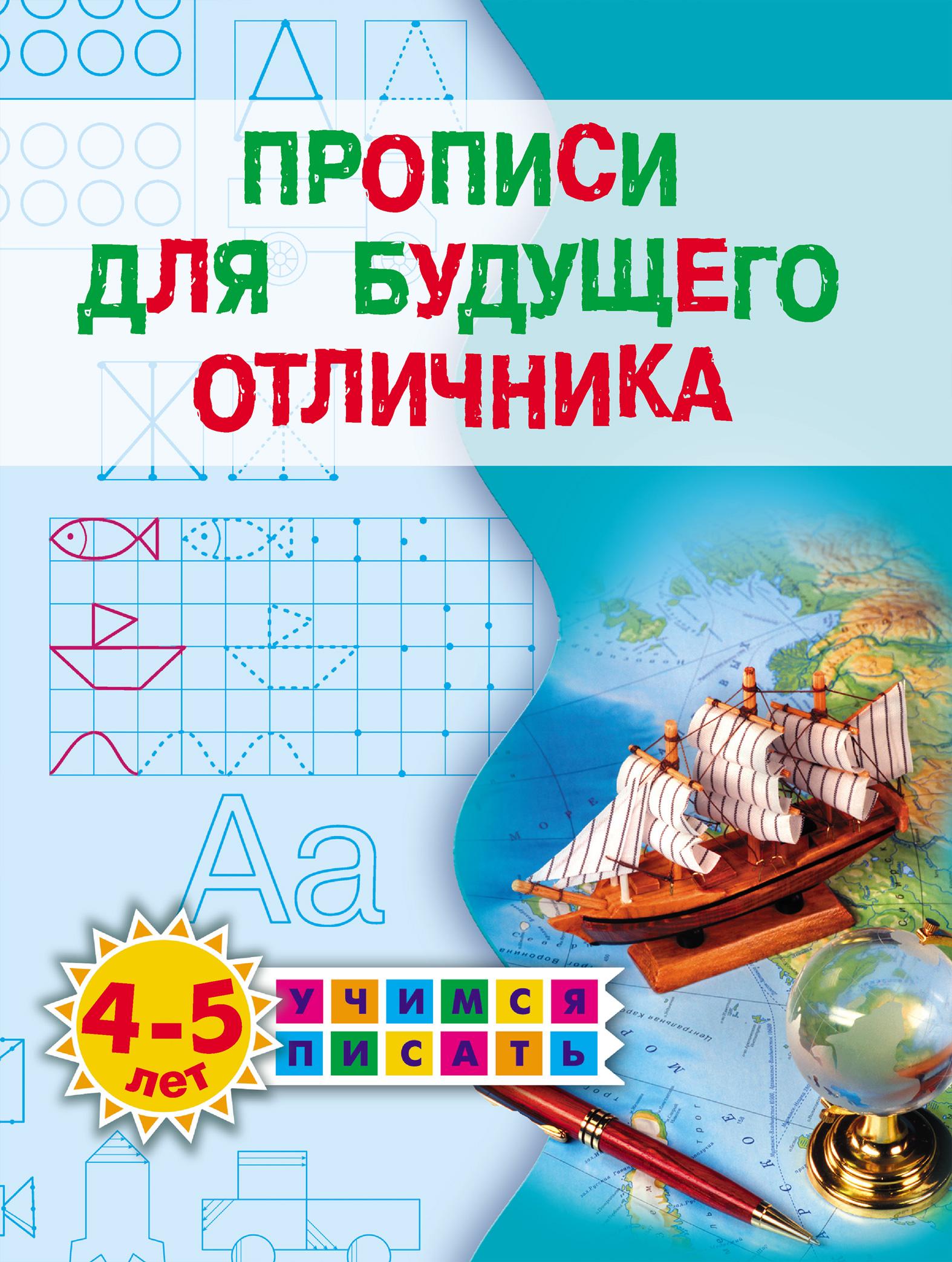 Олеся Жукова Прописи для будущего отличника. 4–5 лет цена