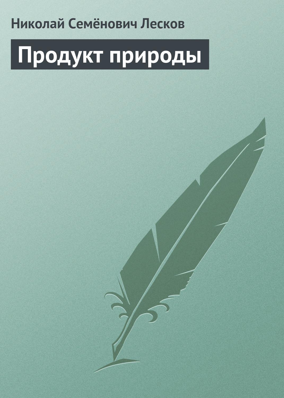 Николай Лесков Продукт природы купля продажа часов