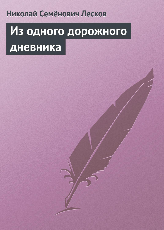 Николай Лесков Из одного дорожного дневника цена и фото
