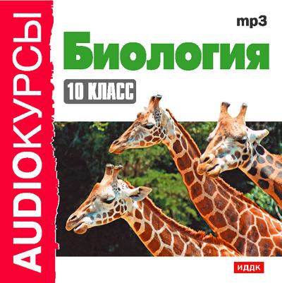 Н. В. Гаврилова 10 класс. Биология