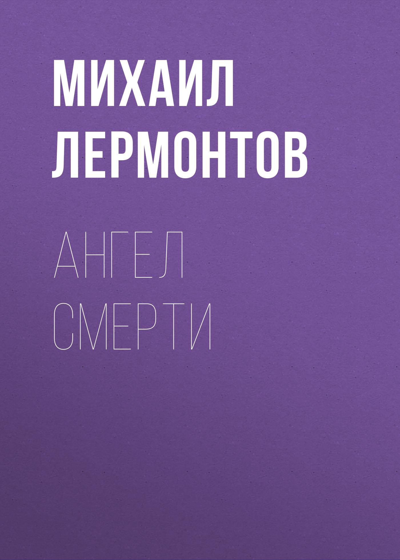 Михаил Лермонтов Ангел смерти тебе мой ангел книга в формате плч 2 е издание