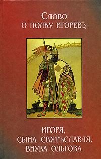 Неустановленный автор Слово о полку Игореве (3 варианта) неустановленный автор слово о полку ігоревім