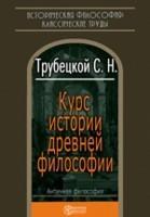 Николай Трубецкой «Курс истории древней философии»