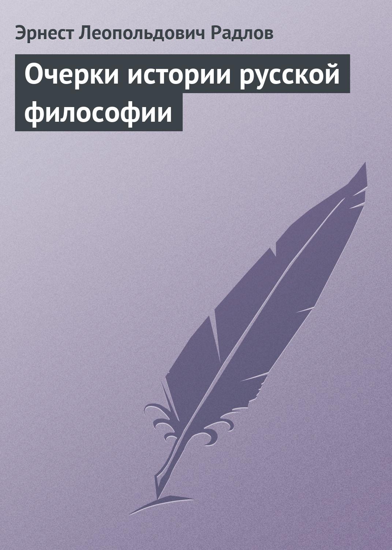 Эрнест Радлов «Очерки истории русской философии»