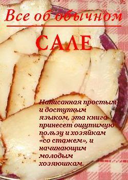 Иван Дубровин Все об обычном сале цена и фото