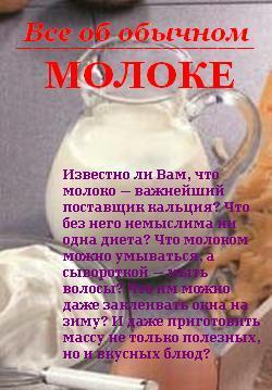 Иван Дубровин Все об обычном молоке цена и фото