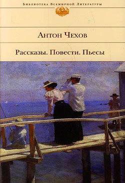 Антон Чехов Первый любовник антон чехов дома
