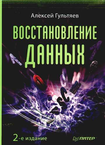 Алексей Гультяев «Восстановление данных»