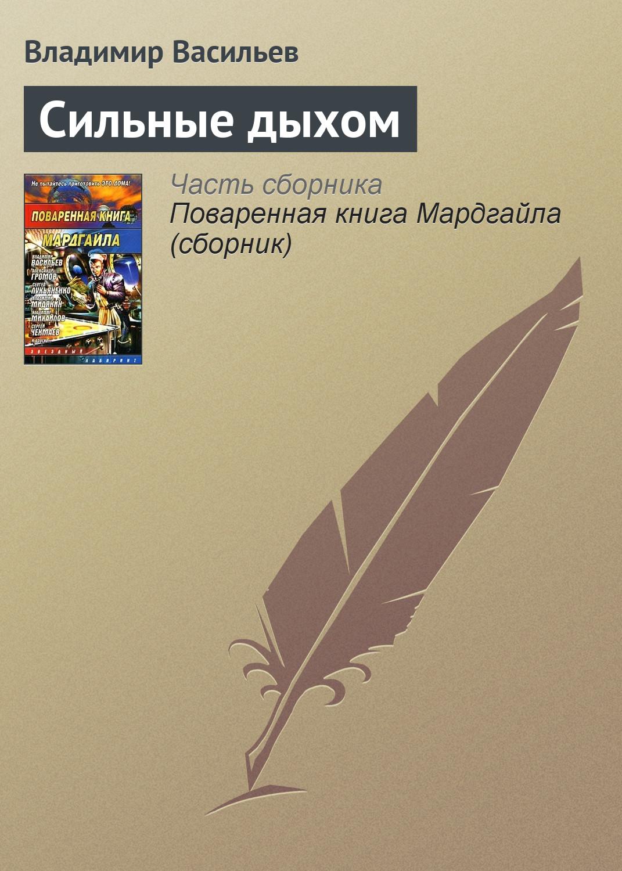 Владимир Васильев «Сильные дыхом»