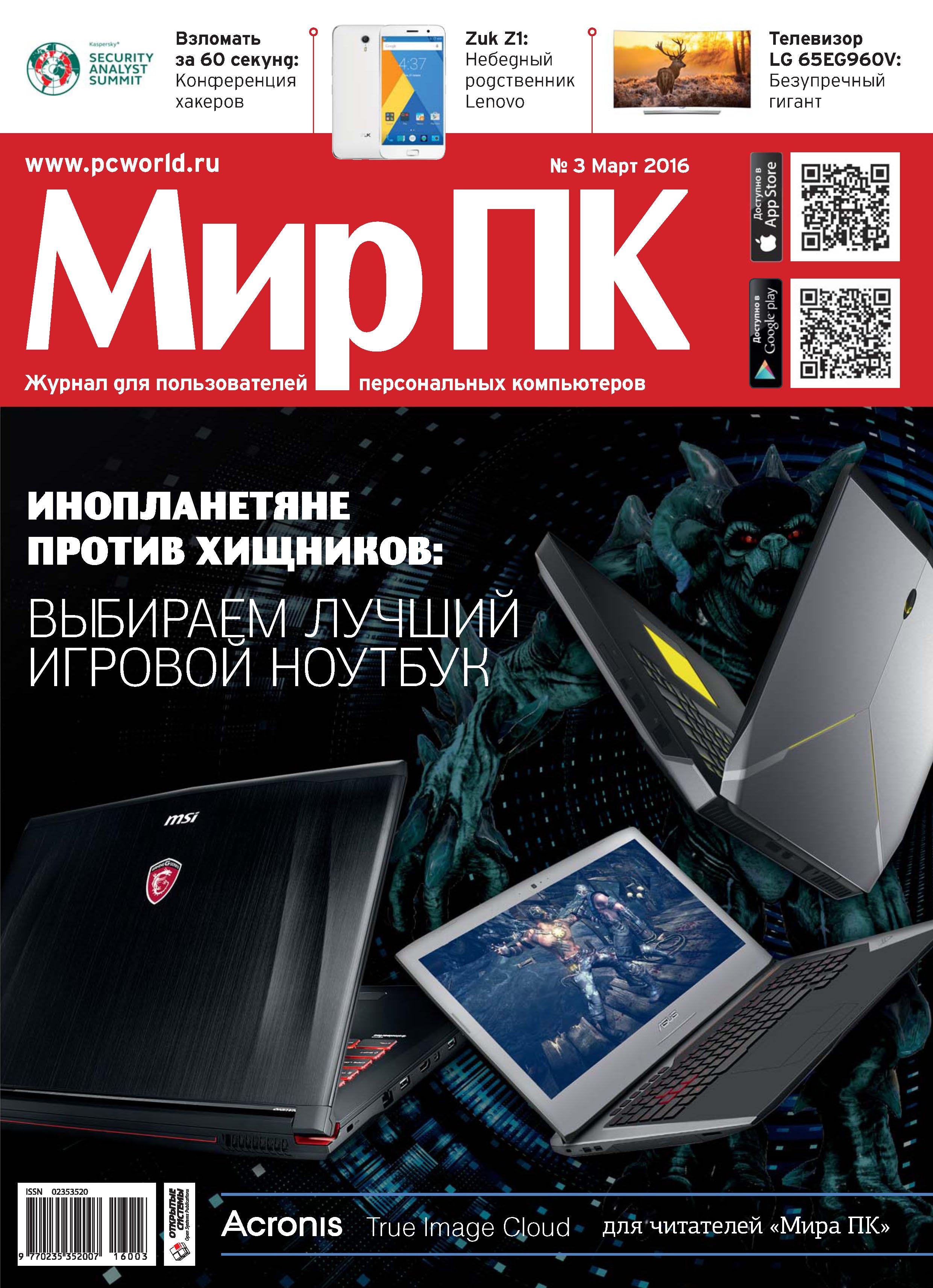 Мир ПК Журнал «Мир ПК» №03/2016 аксессуары для игровых приставок