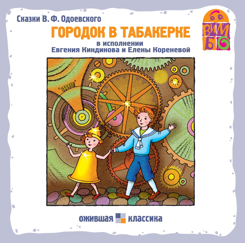 Владимир Одоевский Городок в табакерке (сборник) в ф одоевский городок в табакерке