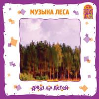 Ю. Соболев (Гомберг) Музыка леса музыка леса